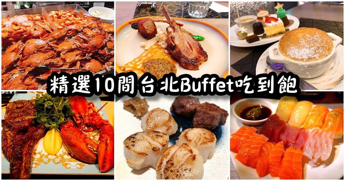 【台北吃到飽推薦】精選10間台北Buffet吃到飽美食餐廳!最愛旭集、饗饗!不私藏大公開!