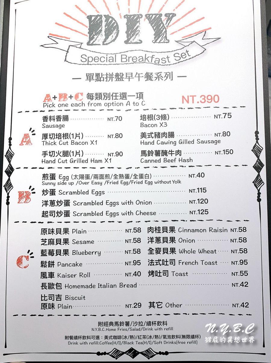 【京站美食】N.Y.Bagels Cafe京站店!台北車站好吃早午餐推薦!點早午餐有飲料無限暢飲!平日不限時!營業到半夜12點!台北車站周邊美式餐廳! @猴屁的異想世界