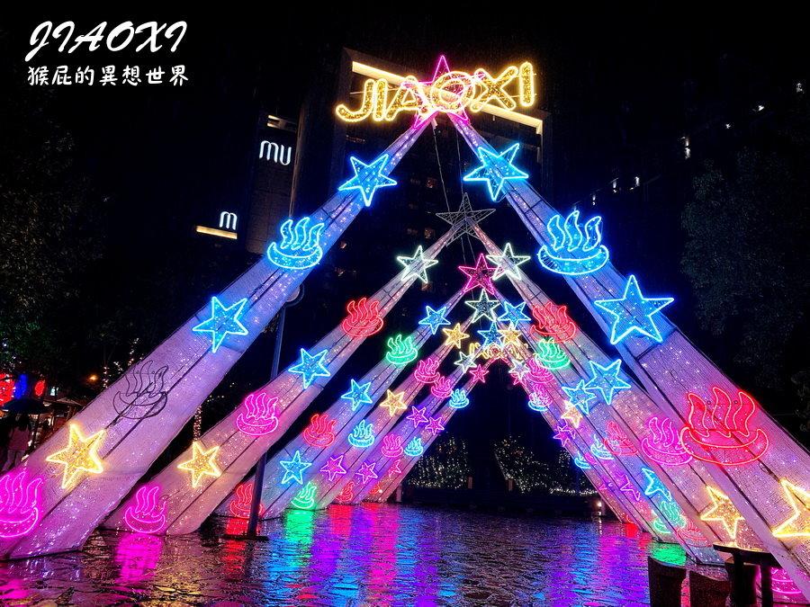 【宜蘭景點】2020礁溪溫泉燈花季超浪漫!彩虹隧道超美!湯圍溝溫泉公園、礁溪溫泉廣場、礁溪地景廣場都有美美的燈歐!(礁溪景點推薦)