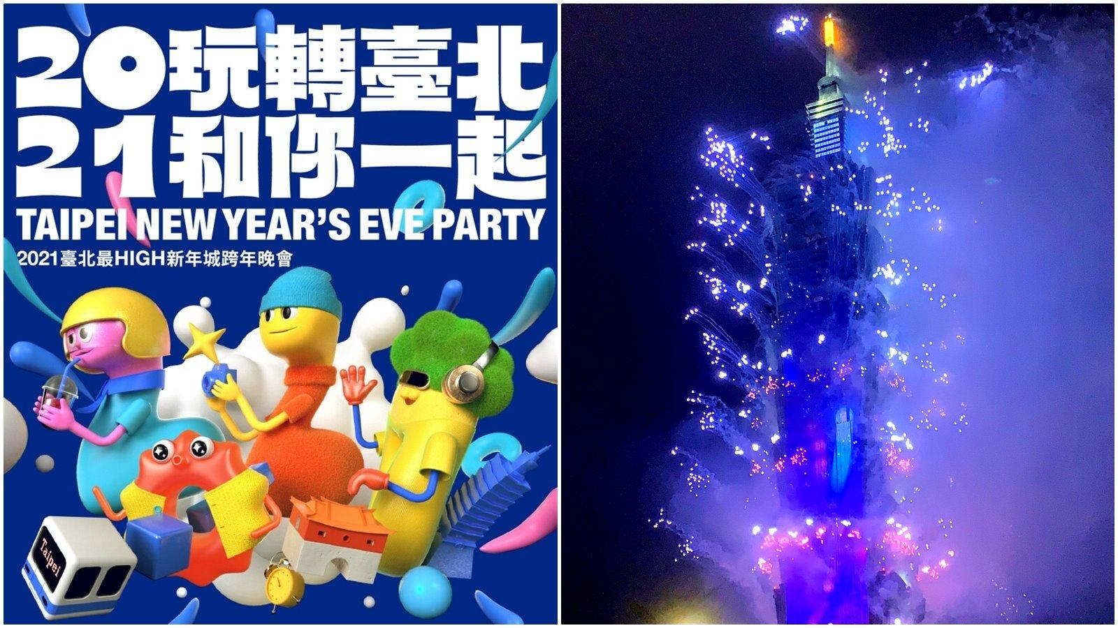 【2021跨年全台演唱會資訊】田馥甄、楊丞琳、五月天陪你跨年!全台跨年演唱會藝人名單!2021跨年煙火!