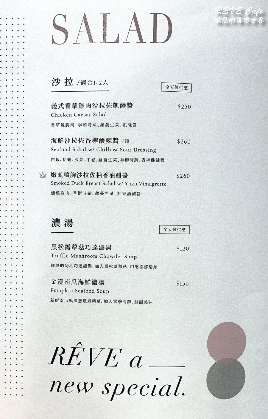 【台北美食】REVE Cafe黑浮咖啡信義ATT店新開幕!有義大利麵、鬆餅、燉飯、早午餐等!環境優、適合聚餐慶生!咖啡買一送一!(信義區美食、Att餐廳推薦) @猴屁的異想世界