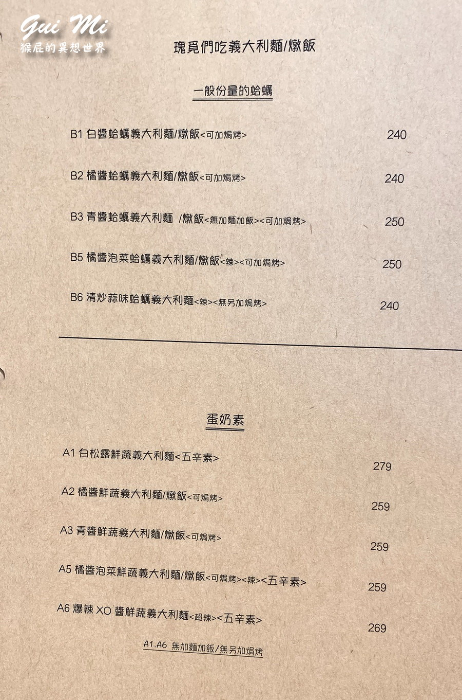 【逢甲美食】瑰覓Gui Mi逢甲義大利麵推薦!台中ig打卡美食!加麵免費!內有瑰覓gui mi菜單!(逢甲美食餐廳推薦、逢甲網美餐廳) @猴屁的異想世界