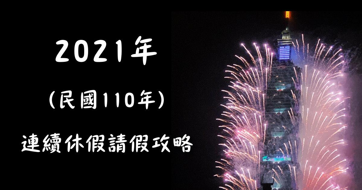 【2021行事曆】 2021年(民國110年)連續休假請假攻略!2021過年時間!