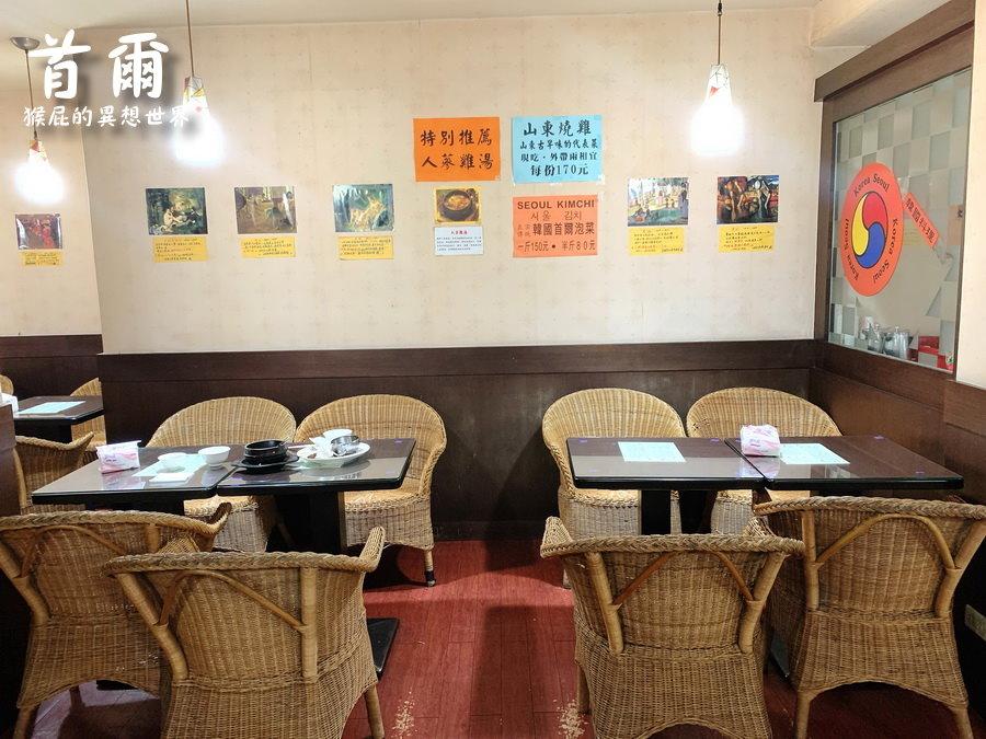 【永和美食】首爾韓式料理,泡菜鍋燒麵超好吃!永和隱藏版美食、永安市場站美食! @猴屁的異想世界