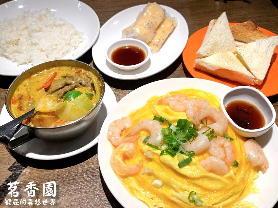 【公館美食】茗香園冰室-公館店!公館好吃的港式茶餐廳!