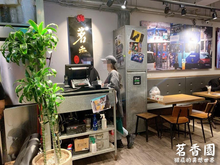 【公館美食】茗香園冰室-公館店!公館好吃的港式茶餐廳!一秒到香港!(捷運公館站美食) @猴屁的異想世界