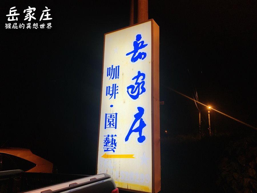 【台中夜景餐廳】岳家庄夜景咖啡廳!多款桌遊免費隨你玩!有免費停車場!(台中不限時咖啡廳、台中百萬夜景) @猴屁的異想世界