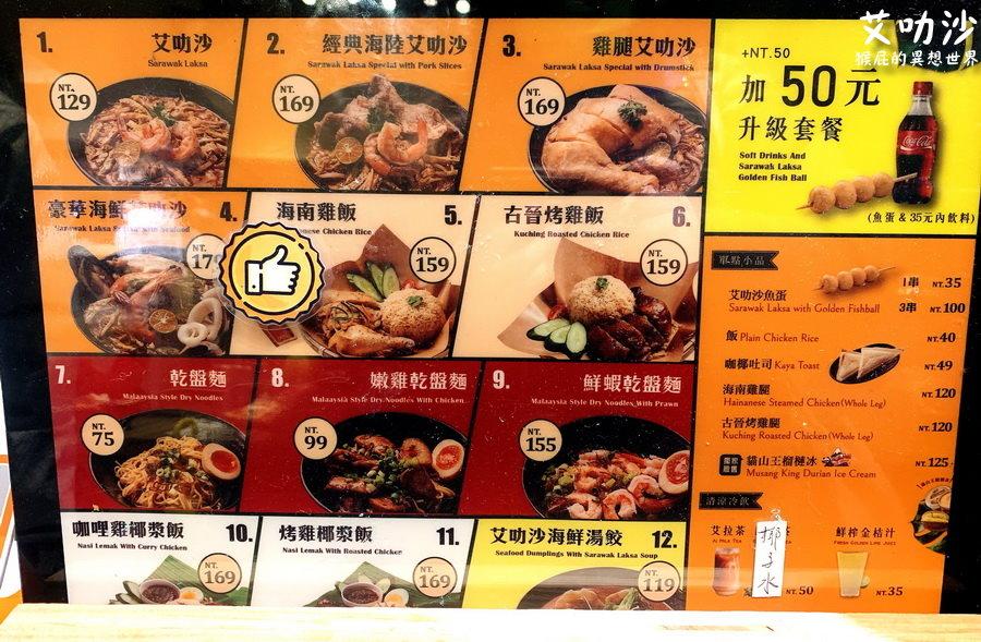 【西門町美食】艾叻沙西門町創始店!藝人艾成開的馬來西亞道地美食!叻沙湯、海南雞很推! @猴屁的異想世界