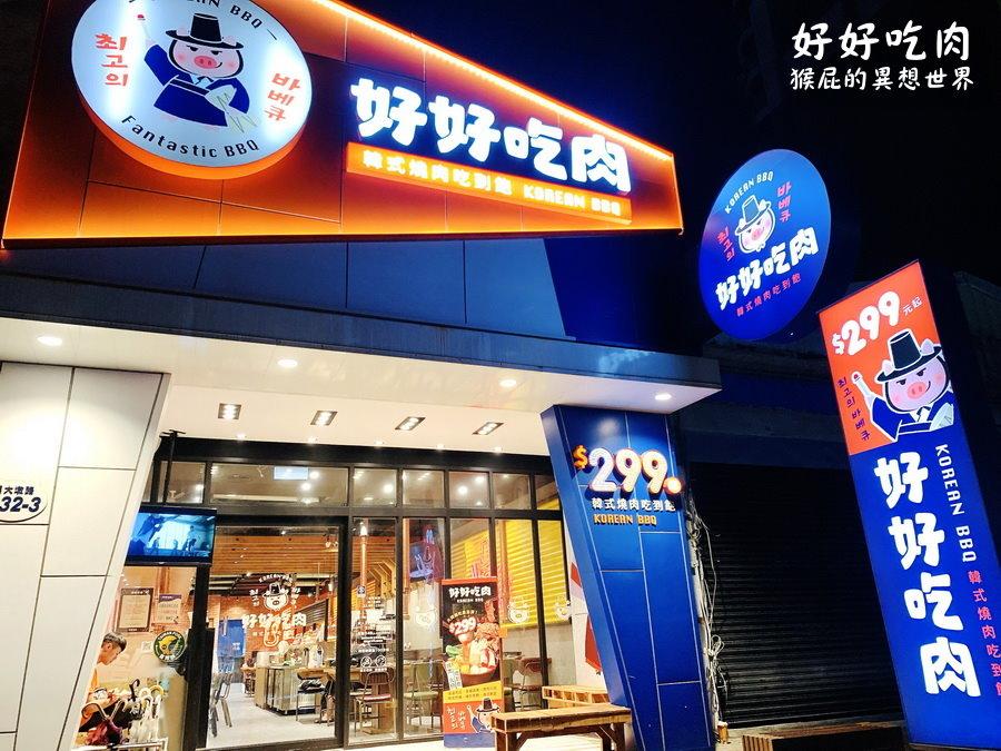 【台中吃到飽】好好吃肉:299元韓式烤肉吃到飽!燒肉、火鍋、韓式小菜、飲料等通通吃到飽!