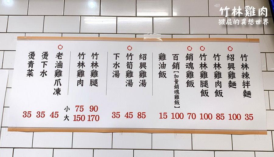 【永和美食】竹林雞肉:永和超人氣排隊美食!銷魂雞肉飯必點!永和必吃美食! @猴屁的異想世界