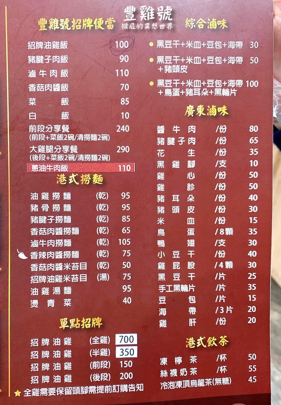 【台中美食】豐雞號台中店!北部人氣便當店開來台中!港式油雞好嫩好好吃! @猴屁的異想世界