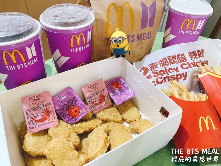 麥當勞BTS套餐!THE BTS MEAL防彈少年團與麥當勞聯名套餐!肯瓊醬深得我心!BTS紙袋之亂很逗趣!
