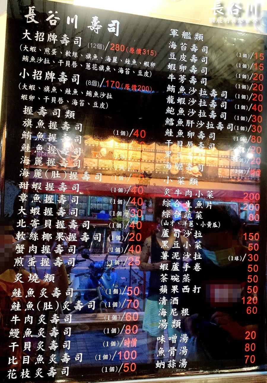 長谷川壽司專賣店!隱藏在巷弄的平價壽司15元起!台中西屯壽司外帶! @猴屁的異想世界