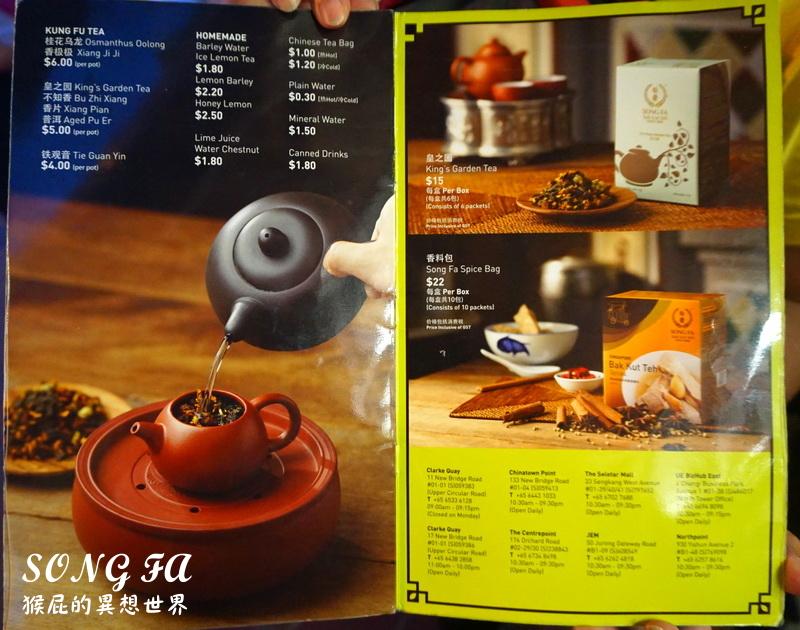 【新加坡自由行】新加坡必吃美食-SONGFA松發肉骨茶!克拉碼頭總店!新加坡必買伴手禮!(新加坡肉骨茶推薦) @猴屁的異想世界