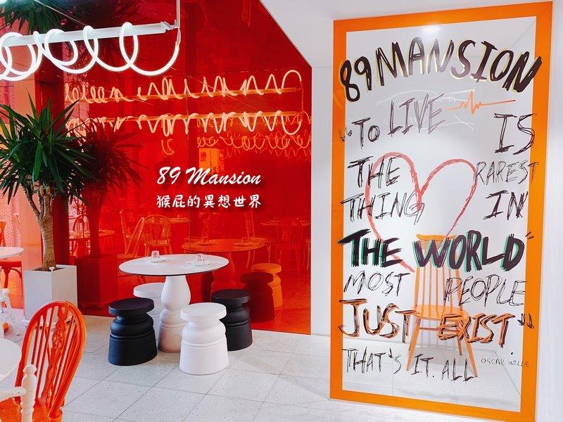 【韓國五天四夜自由行】朝聖李鍾碩咖啡廳Cafe 89Mansion!IG打卡熱門景點!地鐵新沙站!新沙洞咖啡廳2018!韓國首爾美食!旁邊是新沙洞林蔭大道可逛街!(內有cafe 89mansion菜單) @猴屁的異想世界