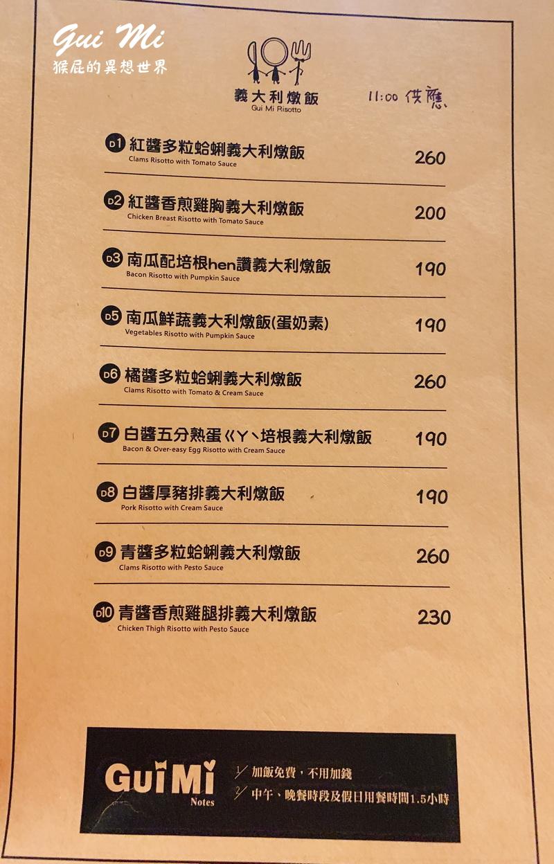 【台中逢甲】台中ig打卡餐廳-瑰覓Gui Mi!台中義大利麵推薦!加麵免費!一定要跟閨密一起來拍網美照!(逢甲美食餐廳推薦、逢甲夜市美食) @猴屁的異想世界