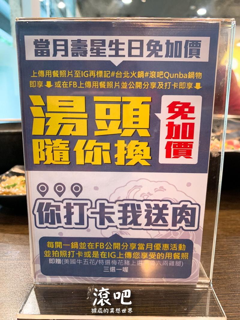 【新北三峽】滾吧Qunba鍋物(三峽北大店)!三峽平價火鍋推薦!CP值高!有飲料、冰淇淋吃到飽!雙人套餐大份量好滿足!(滾吧火鍋菜單) @猴屁的異想世界