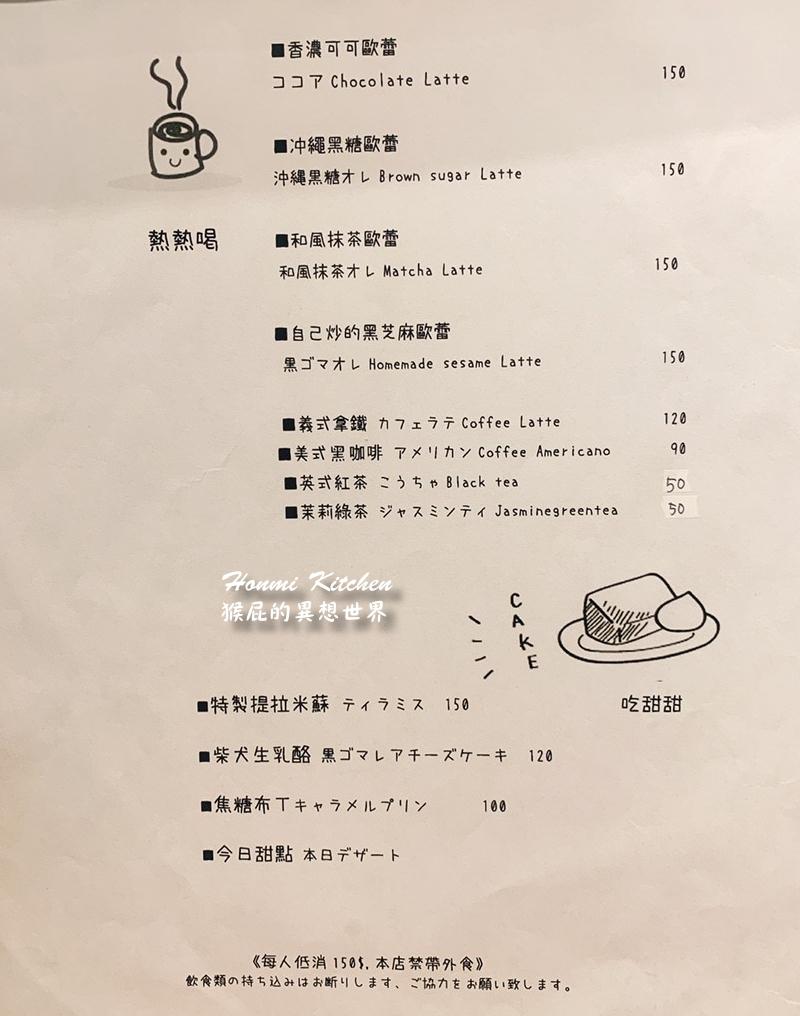 【台北信義】信義區巷弄美食Honmi Kitchen本味洋食!甜點超級好吃!晚餐採預約制!朝聖H.O.T.粉絲開的餐廳!捷運市政府站美食!近松山文創園區! @猴屁的異想世界