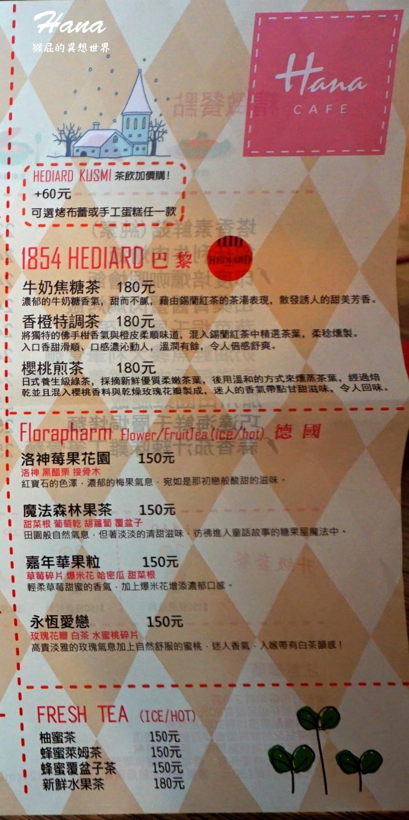 【新北板橋】板橋超人氣早午餐-Hana Cafe(板橋環球店)!去新北歡樂耶誕城可以去對面板橋車站二樓吃HANA!鄉村童話風環境超可愛!早午餐、下午餐都適合!捷運板橋站!(板橋餐廳推薦、板橋早午餐推薦、台北早午餐) @猴屁的異想世界