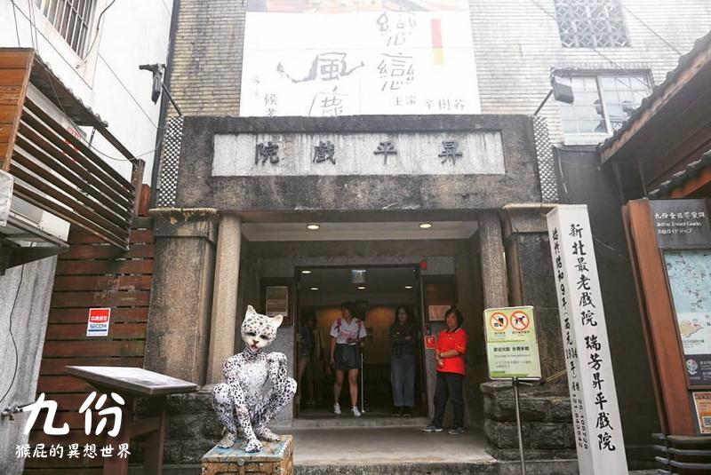 【九份老街】免費參觀古色古香的昇平戲院