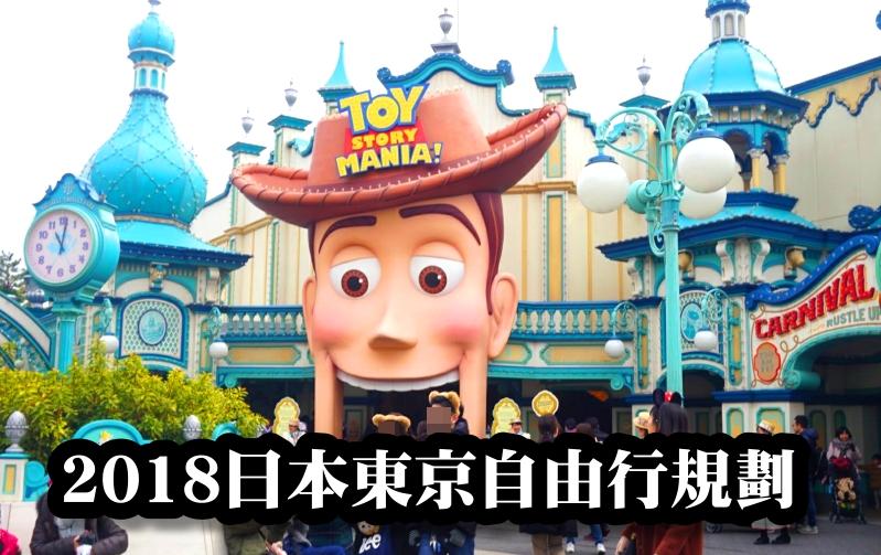 【日本東京五天四夜自由行規劃】2018東京自由行行程規劃!總花費詳細清單!交通票卷安排!兩日迪士尼陸地/海洋!行李如何準備?日本WIFI機推薦! @猴屁的異想世界