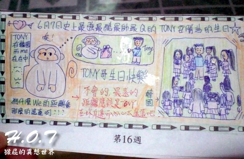 【H.O.T】H.O.T安勝浩TONY AN&李在元秘密來台錄製吃貨48小時!史上最惡少年團體H.O.T演唱會即將到來!小小粉絲的心聲!猴屁帳號的由來! @猴屁的異想世界