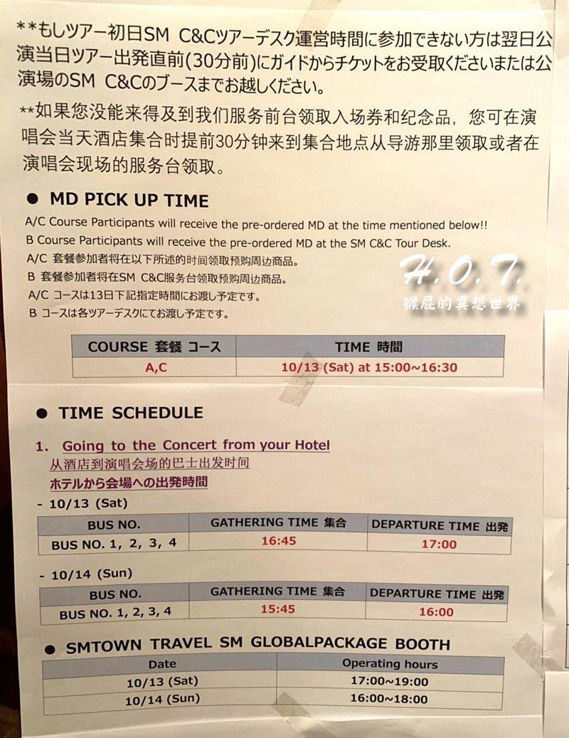 【H.O.T.演唱會】H.O.T.韓國演唱會圓夢之旅!H.O.T.貴婦團(包住宿+門票+接送)!2018 Forever [High-five Of Teenagers] Concert心得分享! @猴屁的異想世界