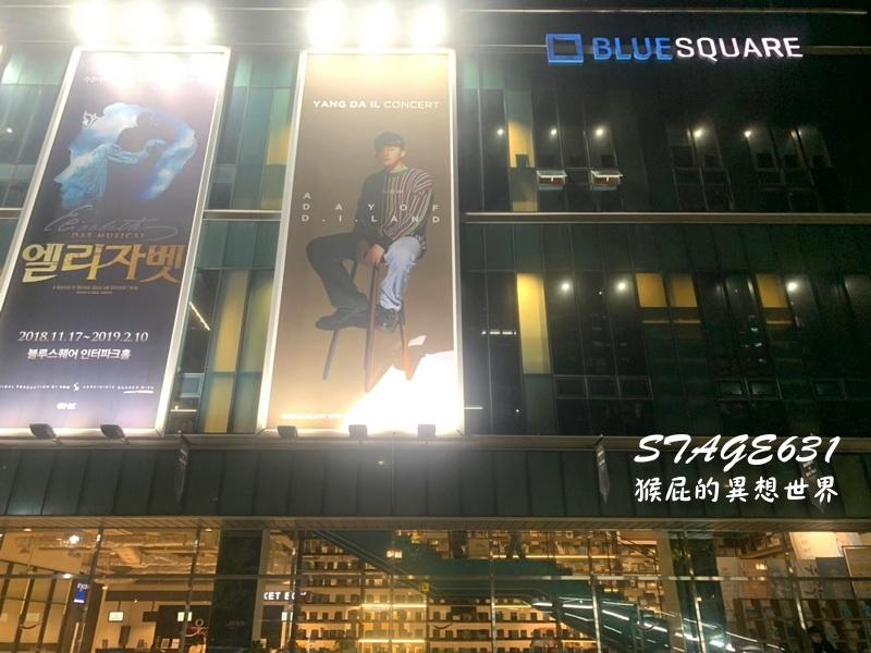 【韓國五天四夜自由行】TonyAn的演藝學院STAGE631!漢江鎮站2號出口!Blue Square的3樓!(stage631韓國、stage631是什麼?stage631在哪?) @猴屁的異想世界