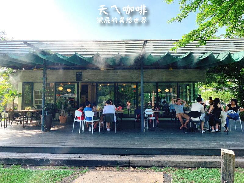 【宜蘭美食】梅花湖岸景觀餐廳-天ㄟ咖啡!鬆餅、焗烤千層麵都好好吃!旁邊有天ㄟ咖啡露營車可惡想住! @猴屁的異想世界