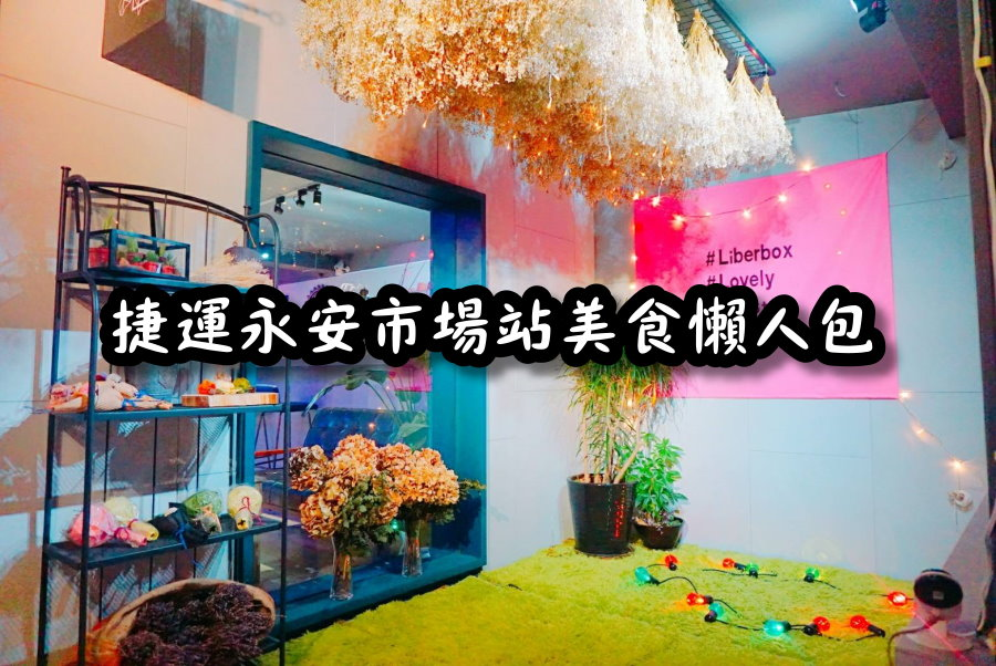 【台北捷運美食餐廳懶人包】捷運永安市場站美食餐廳懶人包