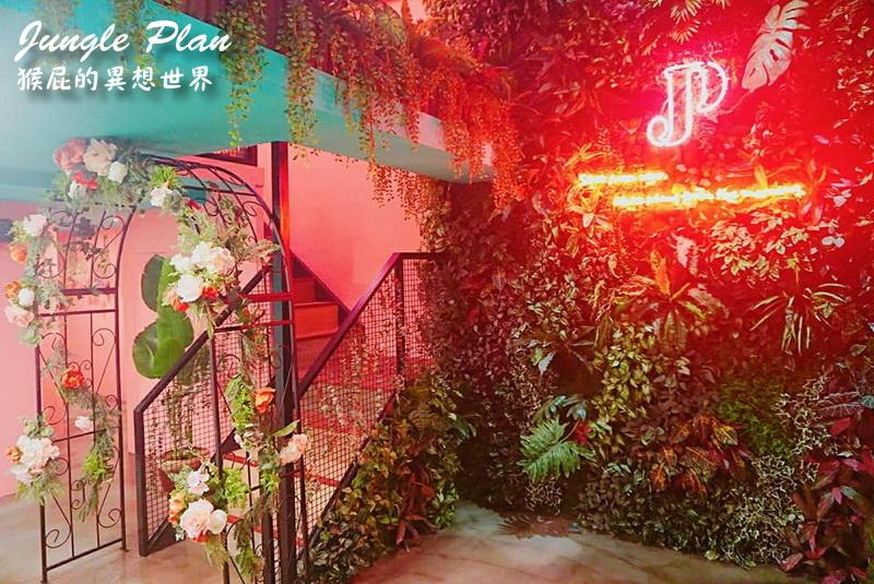 即時熱門文章:【台北車站】北車IG打卡美食-叢零計畫Jungle Plan!超夢幻叢林餐廳!好吃又好拍!有義大利麵也有早午餐歐!打卡送炸物!(台北車站美食、台北車站餐廳)