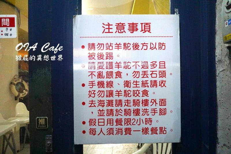 【台北三芝】有草泥馬陪吃飯喝咖啡的Oia伊亞藝術咖啡館,有包廂(北海岸景點、台北景點推薦、三芝美食、草尼馬餐廳) @猴屁的異想世界