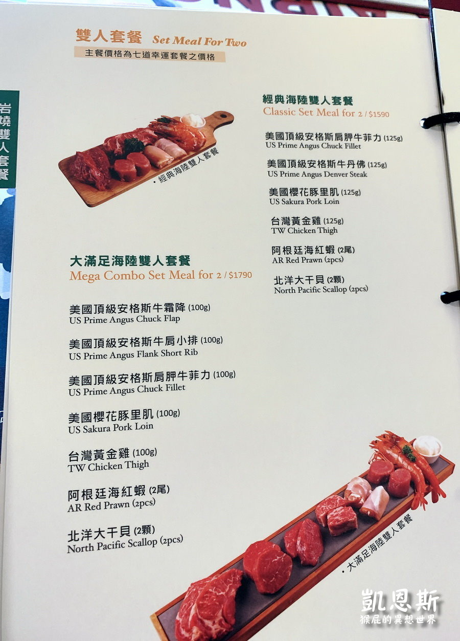【台中美食】當月壽星4人同行1人免費!凱恩斯岩燒餐廳(崇德店)!有停車場! @猴屁的異想世界