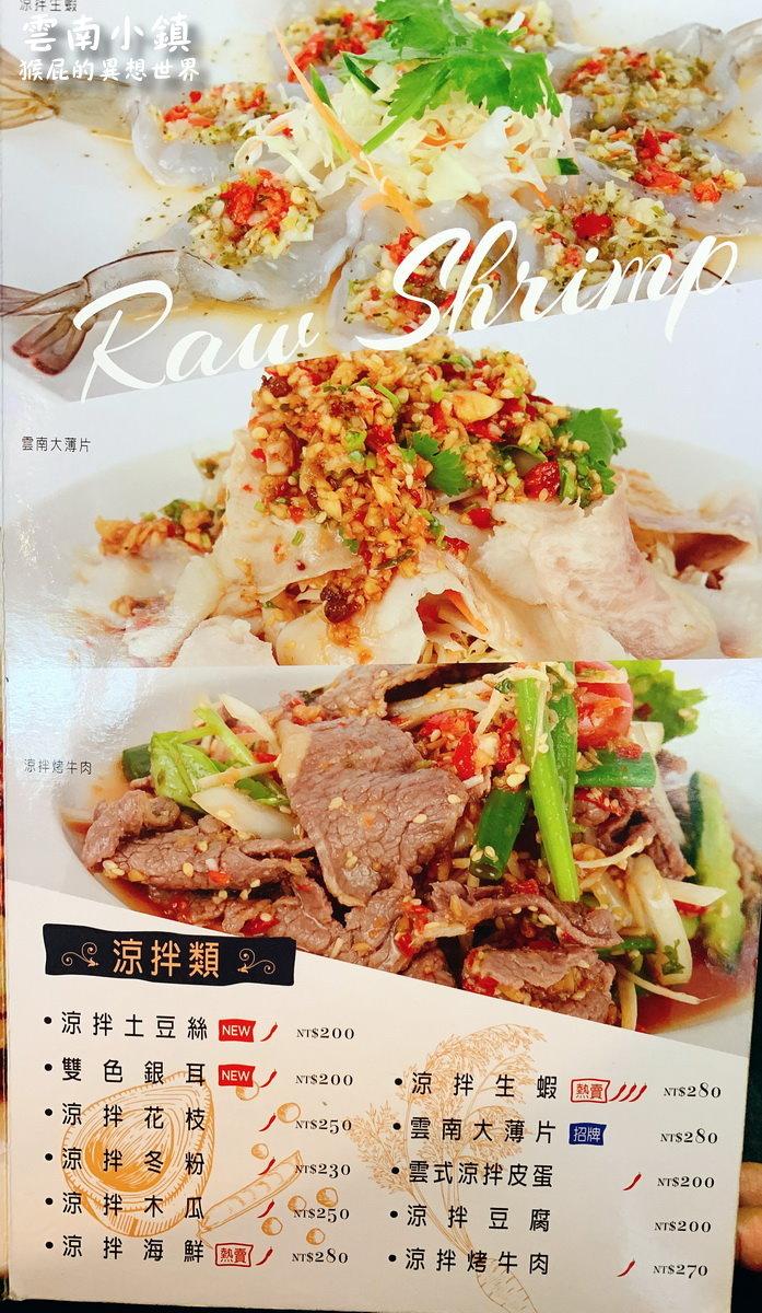 【台北吃到飽】台北東區泰式料理吃到飽-雲南小鎮!有哈根達斯的泰式吃到飽!近捷運忠孝復興站!(東區美食、東區餐廳、東區泰式料理) @猴屁的異想世界