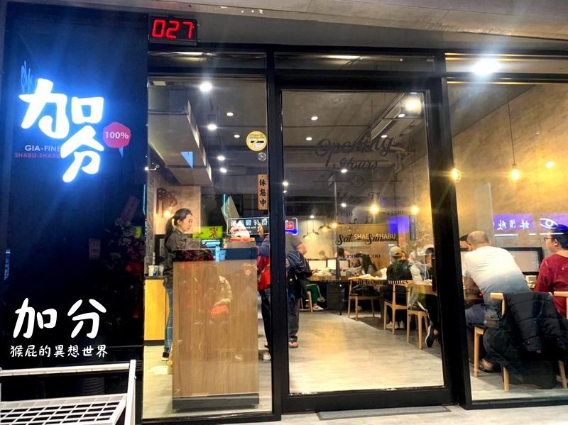 台北最好吃的牛奶鍋-加分火鍋三重店!內有加分新菜單,新推出288套餐!(三重美食推薦、三重餐廳推薦) @猴屁的異想世界