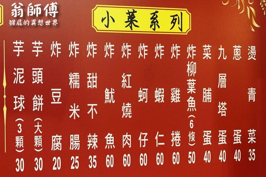 【新北三重】翁師傅私房牛肉麵(三陽店)!三重好吃連鎖牛肉麵店,牛肉軟嫩好吃!近捷運三重站!