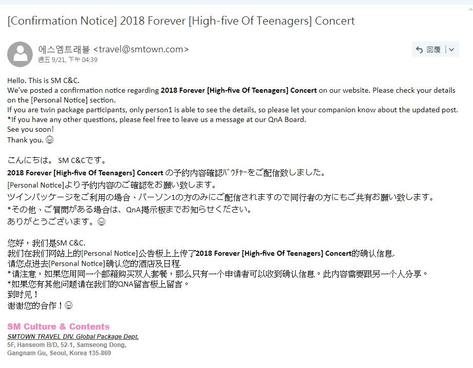 【H.O.T.演唱會】H.O.T.韓國演唱會貴婦團(包住宿+門票+接送)!SM GLOBAL PACKAGE搶票教學及心得分享!Forever [High-five Of Teenagers] Concert演唱會時間10月13日-14日!地點首爾綜合運動場! @猴屁的異想世界