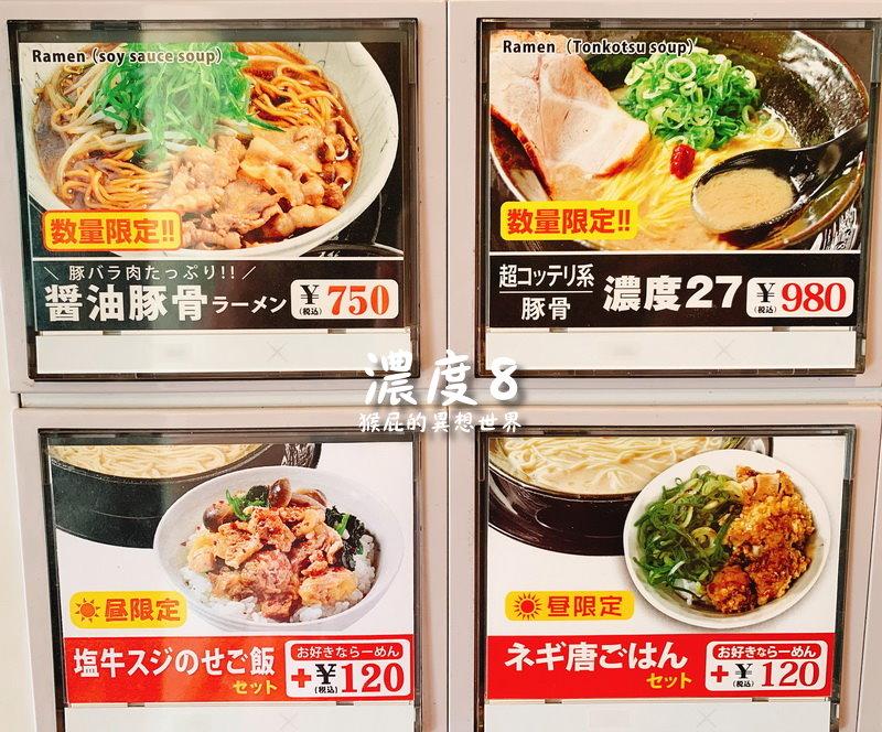 【日本大阪拉麵】超豚骨濃度8日本橋站!每日早晚限量10碗的濃度27真的超級無敵濃郁!會想念的味道!大阪美食推薦!日本大阪自由行! @猴屁的異想世界