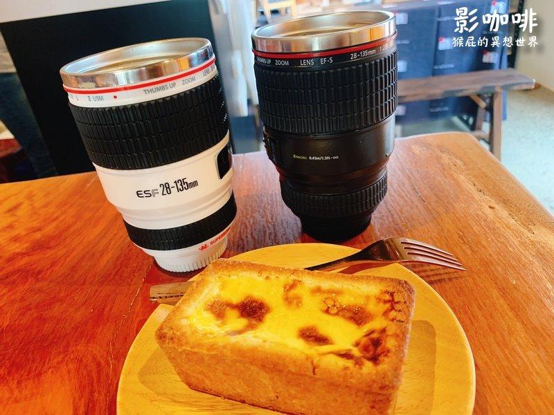 【新竹美食】新竹特色咖啡廳-影咖啡Inn Caffe!影咖啡金磚布丁好好吃!咖啡杯子好可愛是單眼鏡頭耶!新竹十大伴手禮之一!搬家到交大附近,新竹將軍村內!(新竹美食、新竹甜點) @猴屁的異想世界