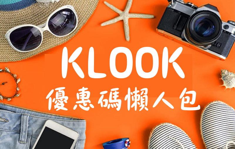 【KLOOK優惠碼】2019最新Klook優惠碼整理!Klook客路折扣碼整理!klook新用戶折扣多多!(持續更新)