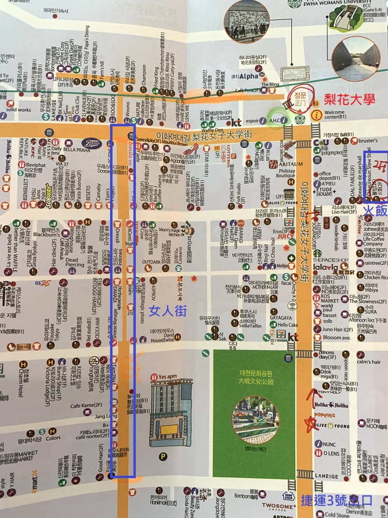 韓國首爾梨花女子大學一日遊!來首爾一定要來梨大拍照打卡、在女人街大買特買! @猴屁的異想世界