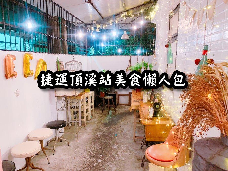 【台北捷運美食餐廳懶人包】捷運頂溪站美食餐廳懶人包