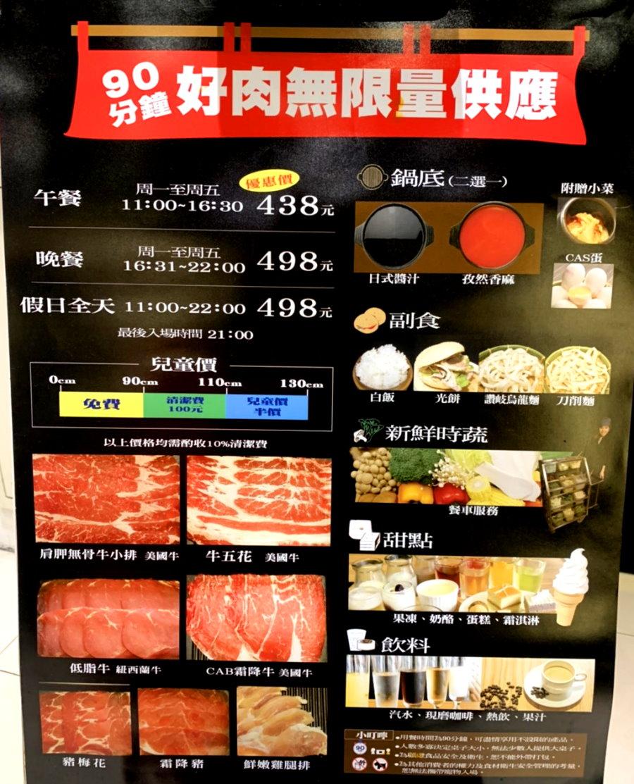 【新北新莊】新莊吃到飽推薦-壽喜燒一丁二代目幸福店!肉質超優、飲料甜點豐富!(Jc-park食尚廣場美食)(新莊美食推薦、新莊餐廳推薦) @猴屁的異想世界