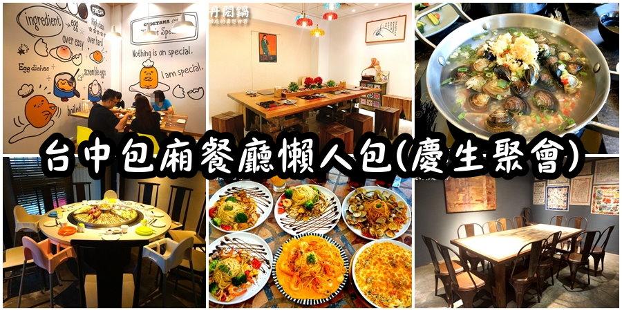 【台中包廂餐廳懶人包】7間台北適合慶生聚餐有包廂餐廳推薦!另有壽星優惠活動!