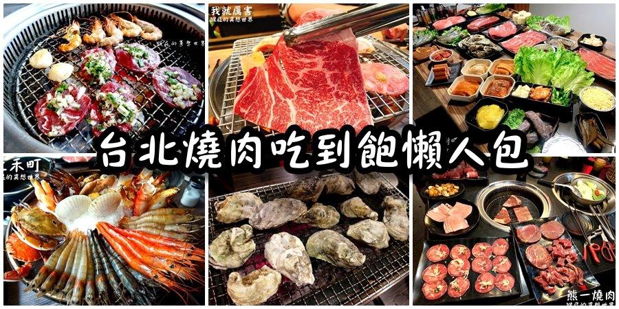 【台北燒肉吃到飽懶人包】20間台北燒烤吃到飽推薦、新北燒烤吃到飽推薦!(持續新增)
